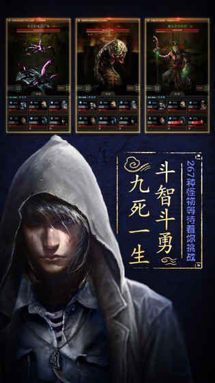 长生劫官方正版游戏下载 图5: