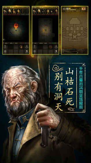 长生劫官方正版游戏下载 图2: