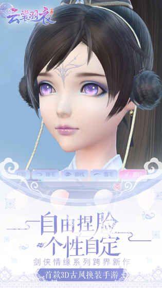 云裳羽衣手游安卓最新版下载图3: