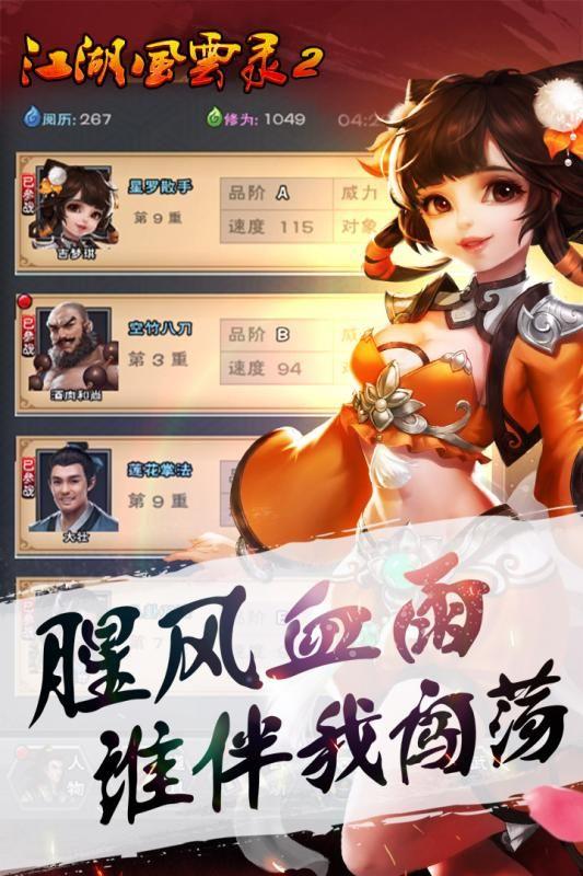 江湖风云录2无限金币钻石修改破解版图4: