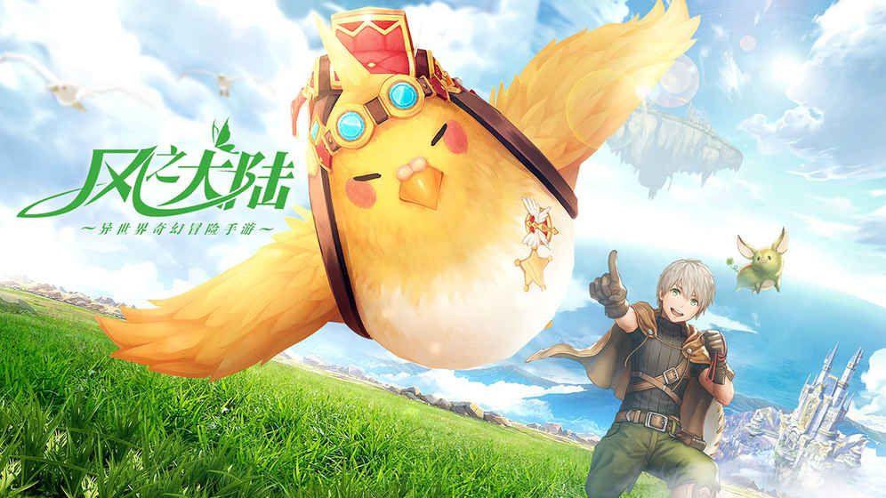 风之大陆手游官网正式版图2:
