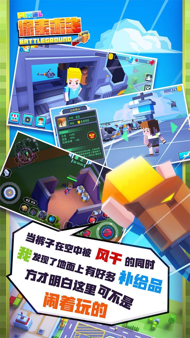 疯狂像素人手游指定官方网站下载图3: