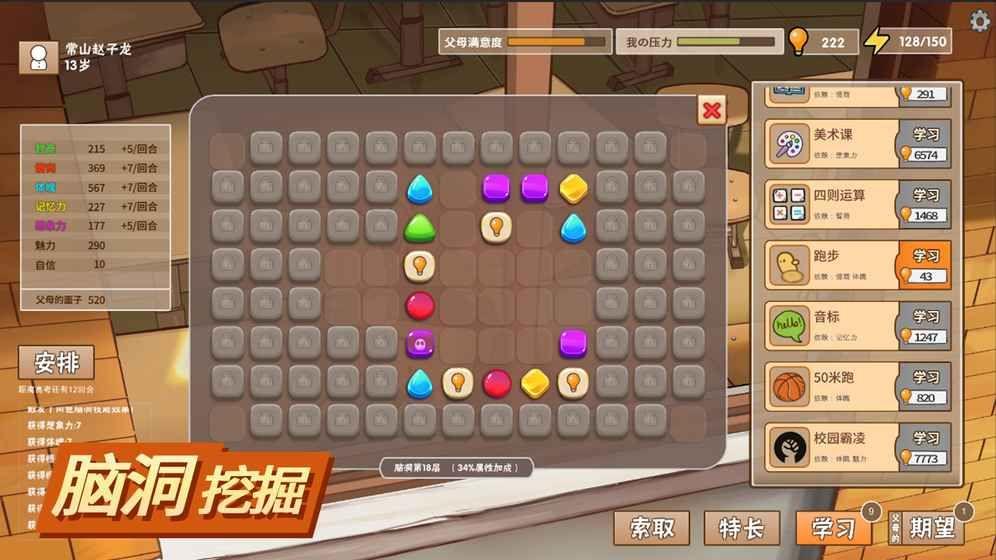 中国式家长游戏安卓版图3: