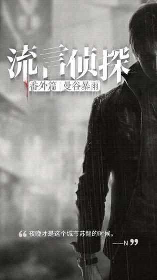 流言侦探番外篇曼谷暴雨游戏安卓版图3: