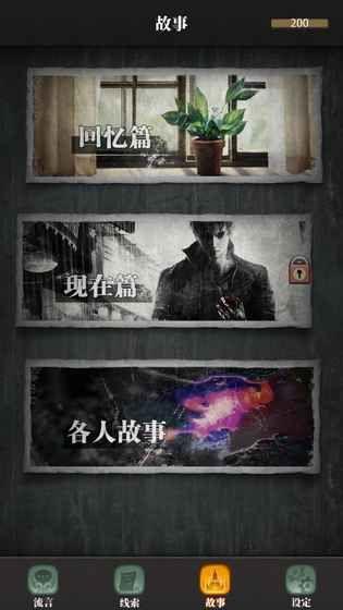 流言侦探番外篇曼谷暴雨游戏安卓版图1: