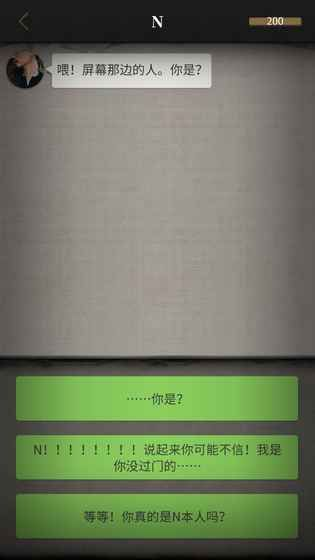 流言侦探番外篇曼谷暴雨游戏安卓版图4: