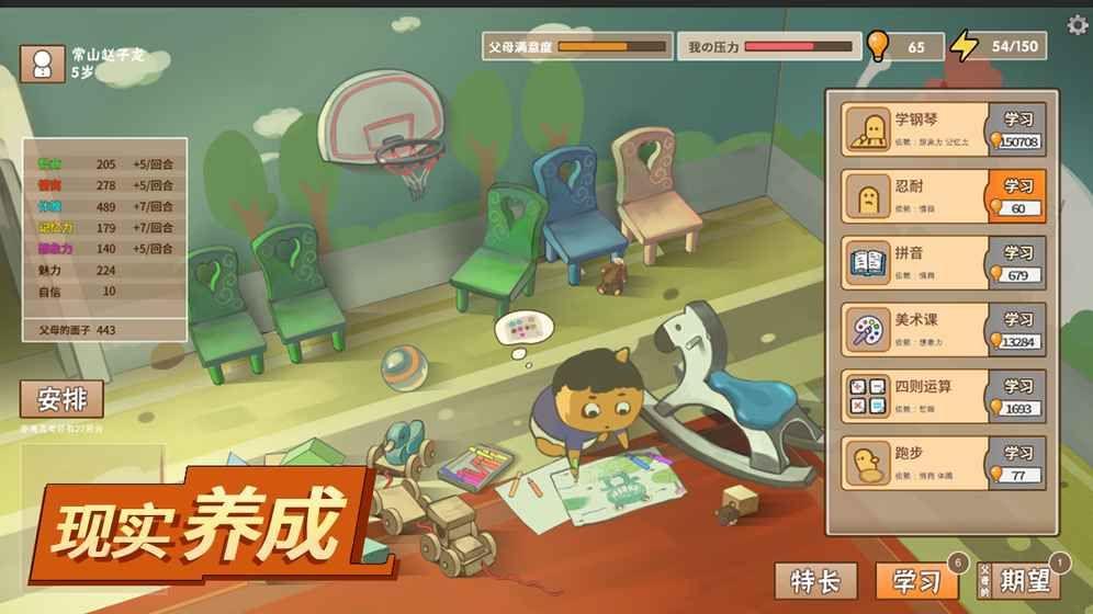 中国式家长游戏安卓版图4: