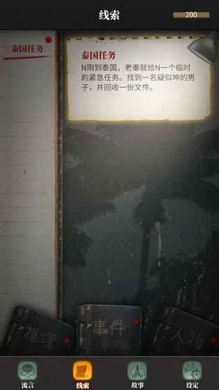 流言侦探番外篇曼谷暴雨游戏安卓版图2: