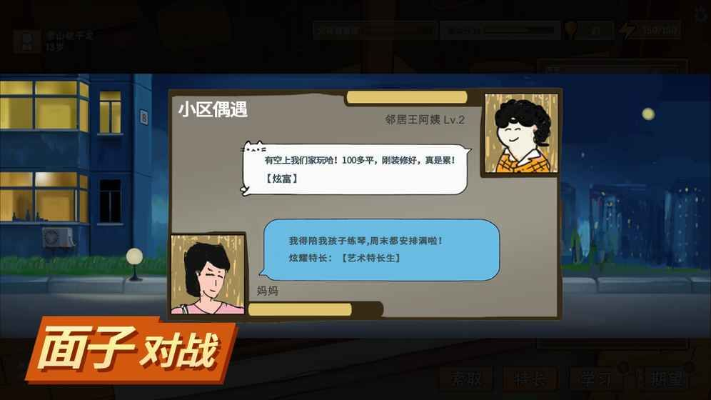 中国式家长游戏安卓版图1: