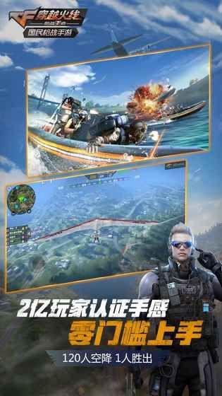 穿越火线枪战王者官网体验服下载图3: