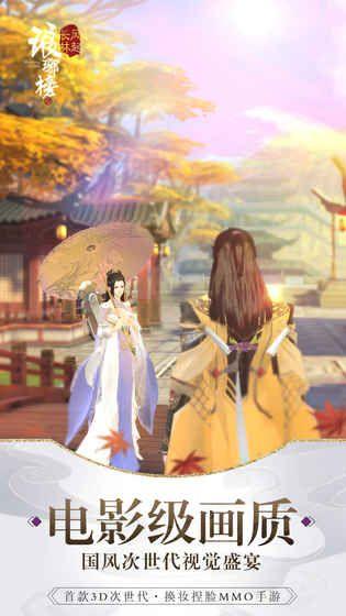 琅琊榜风起长林唯一官方版手游下载图4: