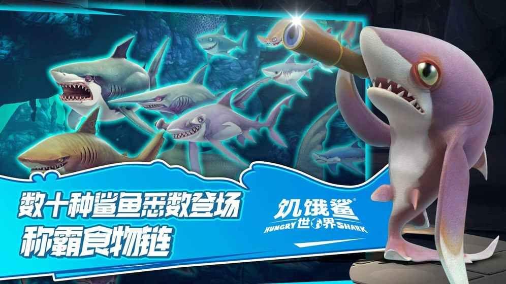 饥饿鲨世界5.0无限金币钻石版图4