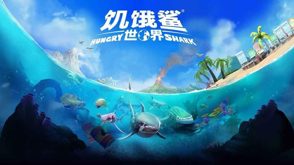 饥饿鲨世界999999钻右版图2