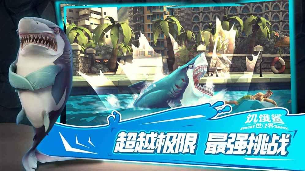 饥饿鲨世界5.0无限金币钻石版图5