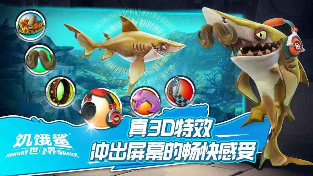 饥饿鲨世界999999钻右版图3