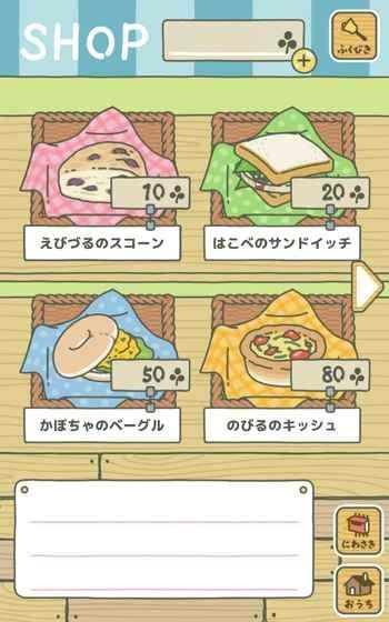 青蛙旅行游戏无限三叶草破解版图3:
