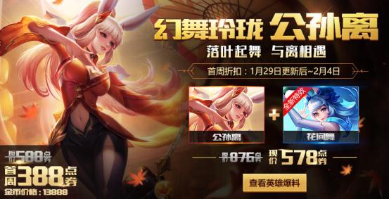 王者荣耀1月29日更新介绍 全新资料片开启[多图]