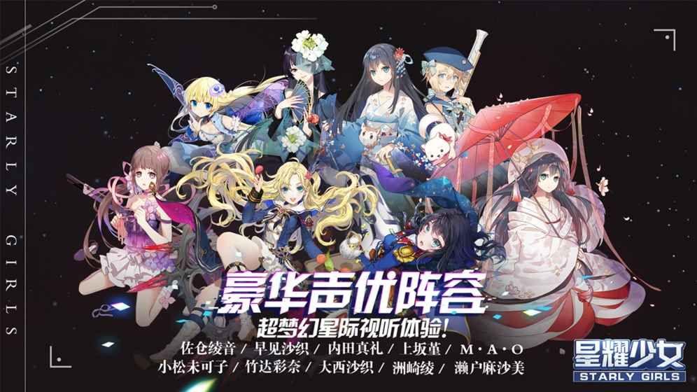 星耀少女日服中文版图2: