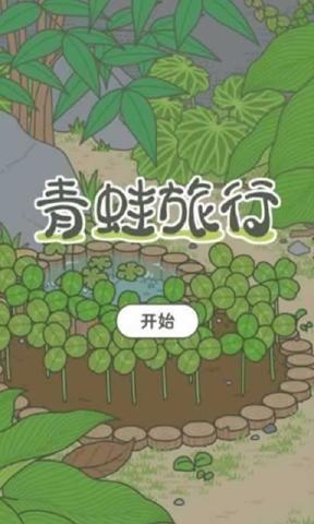 青蛙旅行攻略解锁中文汉化版下载图3: