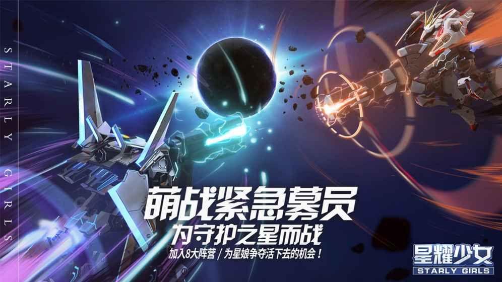 星耀少女日服中文版图4:
