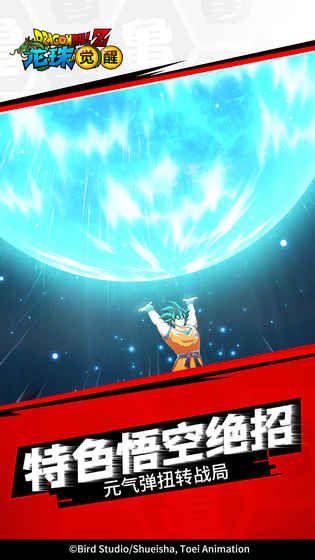 龙珠觉醒中手游官方最新测试版下载图2: