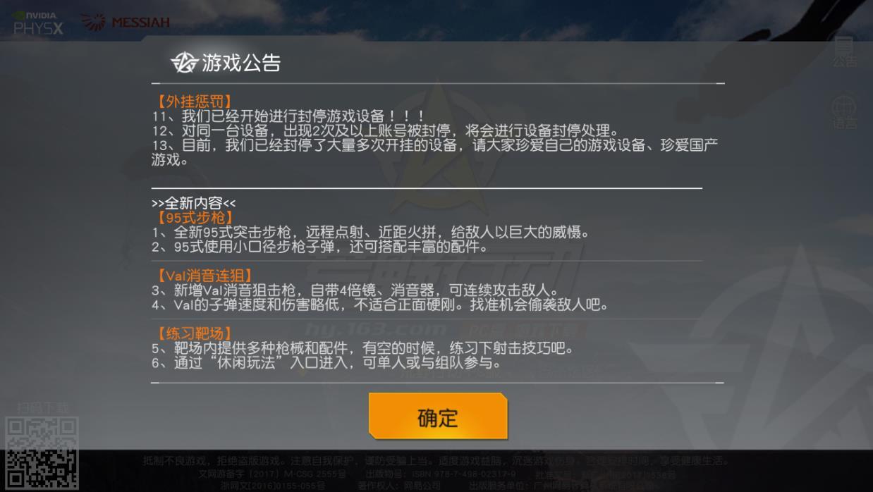 荒野行动手游外挂打击力度加强 外挂团队终于深圳被抓捕[多图]