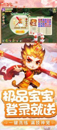 齐天小圣游戏官网下载免激活码版登陆图3: