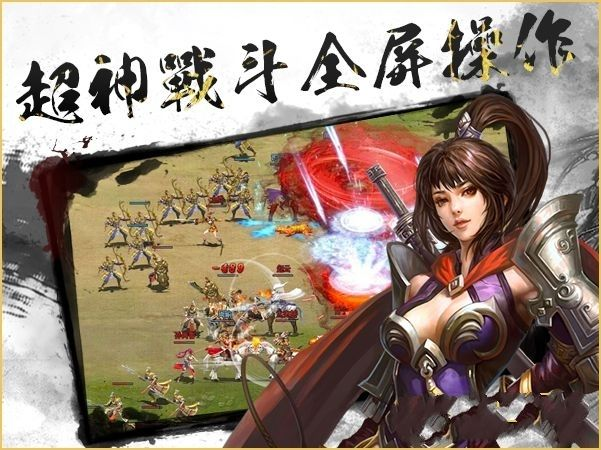 蜀中赋游戏最新官网版下载图1: