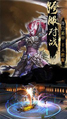 神仙与妖怪OL手游官方网站正版下载图1: