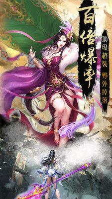 神仙与妖怪OL山海经手游bt变态版下载图片4