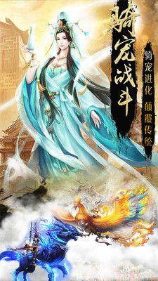 神仙与妖怪OL山海经手游bt变态版下载图片2