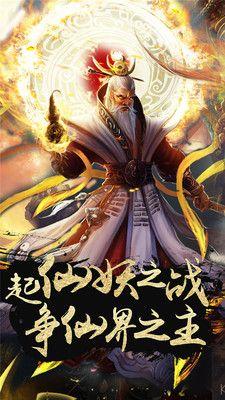 神仙与妖怪OL手游官方网站正版下载图3: