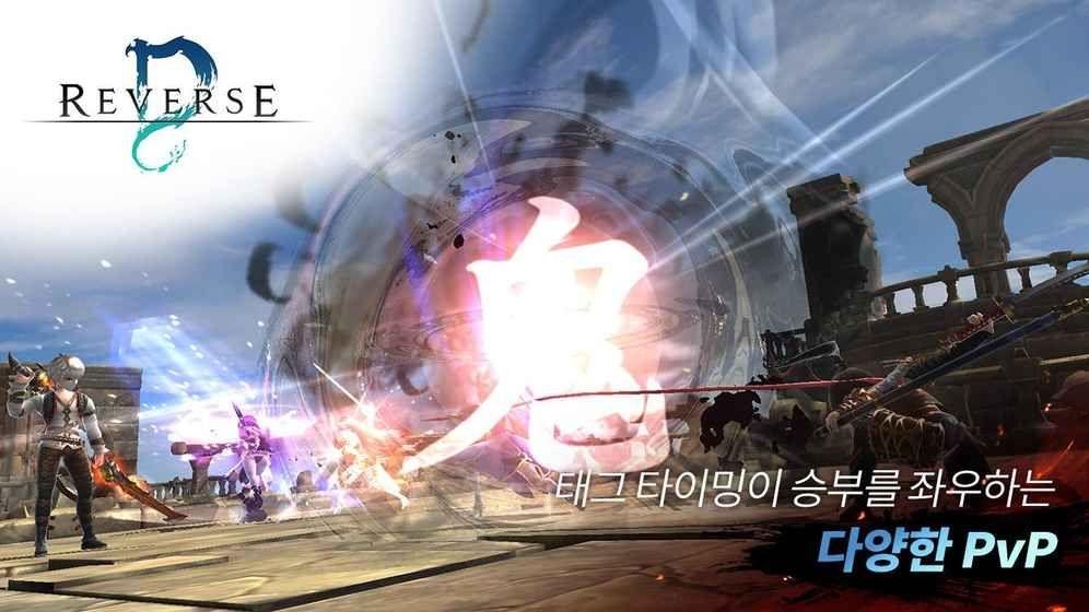 Reverse D游戏官网正版下载图2: