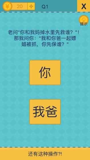 我去还有这种操作2安卓游戏官方手机版下载图2: