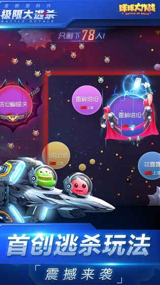 球球大作战星际大奖赛2018春节版本下载图1: