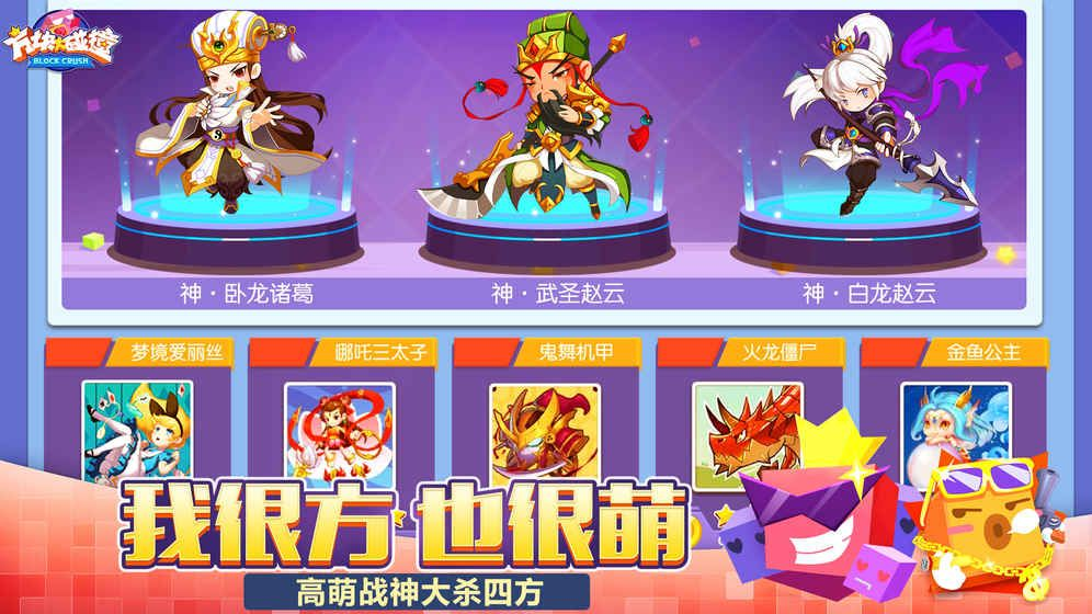 方块大碰撞手游官方网站正版下载图2:
