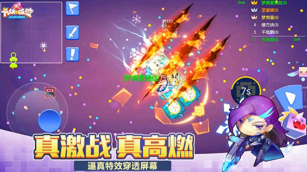 方块大碰撞手游官方网站正版下载图1: