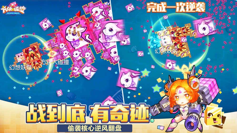 方块大碰撞手游官方网站正版下载图4:
