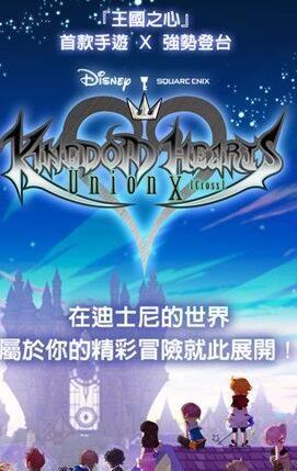 王国之心联盟X双平台上架,开始你的迪斯尼冒险之旅[多图]图片1