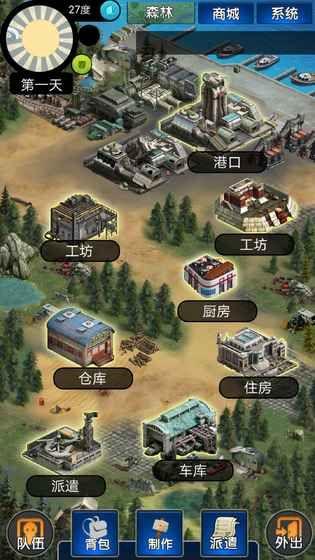 大灾变官方手游最新测试版图4: