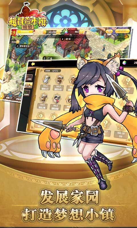 超冒险小镇物语游戏官方网站最新版图4: