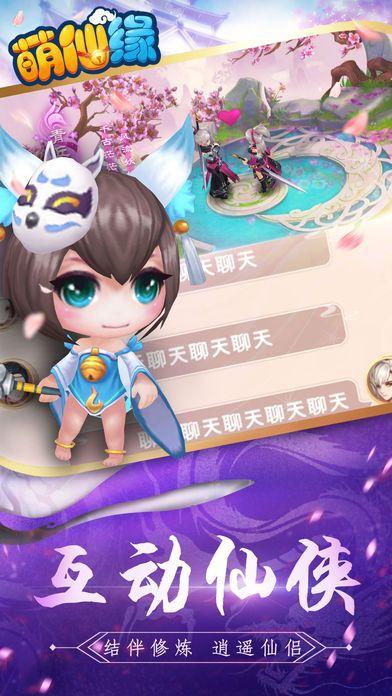 萌仙缘安卓手游官网正版下载图3: