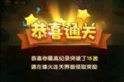 全民主公2烽火狼烟15怎么过 烽火狼烟15通关攻略[多图]