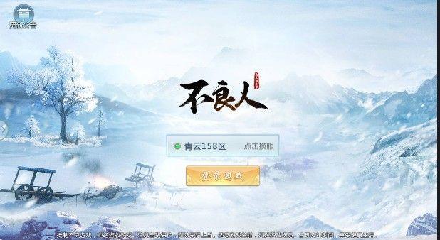 不良人3游戏官方网站下载免费版图片1