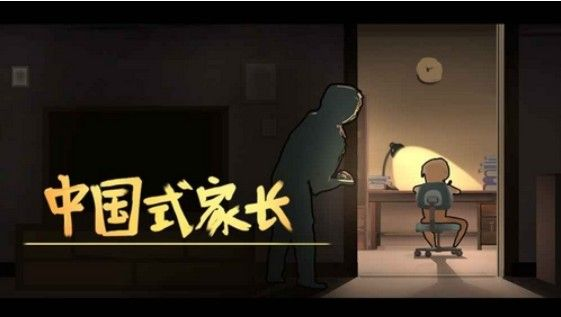 中国式家长完美结局攻略:完美结局发展技巧[多图]图片1