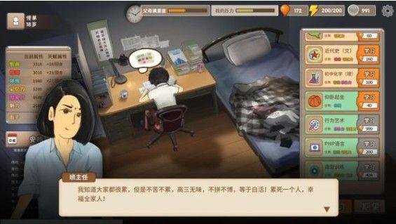 中国式家长完美结局攻略:完美结局发展技巧[多图]图片2