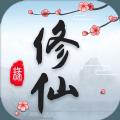 这就是修仙手游官方网站下载正式版 v1.0
