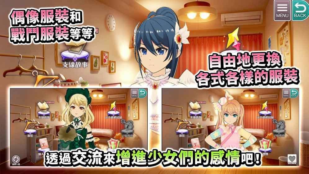 东京偶像计划台服官网版下载最新正式版图5: