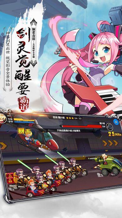 二次元联盟格斗手游官方网站下载安卓版图3: