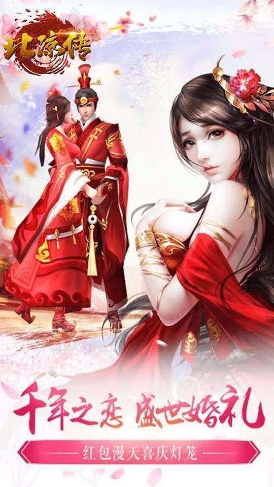 北凉传游戏官方网站下载正式版图4: